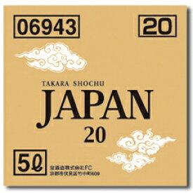 京都・宝酒造 宝焼酎「JAPAN」20度バロンボックス5L×1本