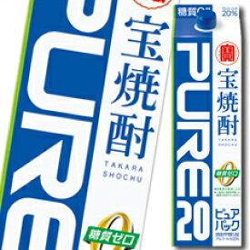 京都・宝酒造 宝焼酎「ピュアパック」20度紙パック1.8L×1ケース(全6本)