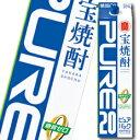 【送料無料】京都・宝酒造 宝焼酎「ピュアパック」20度紙パック3L×1ケース(全4本)