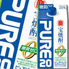 【送料無料】京都・宝酒造 宝焼酎「ピュアパック」20度紙パック900ml×1ケース(全6本)