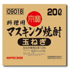 京都・宝酒造 「京寶」料理用マスキング焼酎(玉ねぎ) バッグインボックス20L×1本