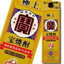 京都・宝酒造 極上(宝焼酎)20度紙パック1.8L×1ケース(全6本)