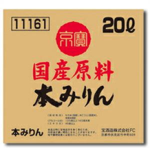 【送料無料】京都・宝酒造 「京寶」国産原料本みりん バッグインボックス20L×1本