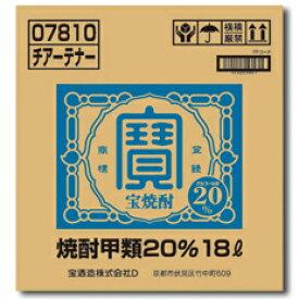 【送料無料】京都・宝酒造 宝焼酎20度チアーテナー18L×1本