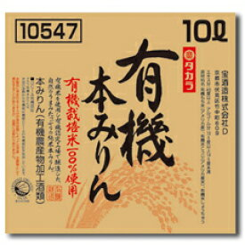【送料無料】京都・宝酒造 タカラ有機本みりん バッグインボックス10L×1本