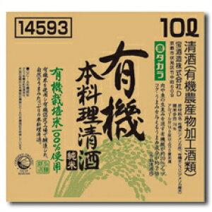 【送料無料】京都・宝酒造 タカラ有機本料理清酒(純米) バッグインボックス10L×1本