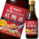 【送料無料】京都・宝酒造 タカラ「料理のための紹興酒」300ml×1ケース(全6本)
