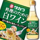 【送料無料】京都・宝酒造 タカラ「料理のための白ワイン」300ml×2ケース(全12本)
