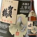 広島県・賀茂鶴酒造 賀茂鶴 上等酒1.8L×1本