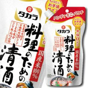 【送料無料】京都・宝酒造 タカラ「料理のための清酒」 エコパウチ200ml×1ケース(全12本)