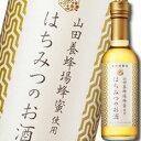 養命酒 〜山田養蜂場蜂蜜使用〜はちみつのお酒250ml×1本
