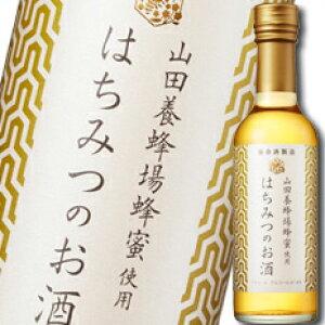 【送料無料】養命酒 〜山田養蜂場蜂蜜使用〜はちみつのお酒250ml×3本セット