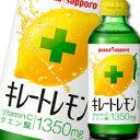 【送料無料】ポッカサッポロ キレートレモン155ml×2ケース(全48本)【to】