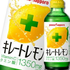 キレートレモン 155ml×72本 瓶