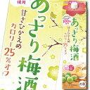 【送料無料】合同 あっさり梅酒 2Lパック×1ケース(全6本)