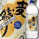 【送料無料】合同 むぎ焼酎 麦盛り 20度4Lペットボトル×1ケース(全4本)