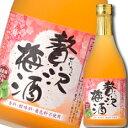 【送料無料】合同 贅沢梅酒500ml×2ケース(全12本)