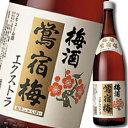 【送料無料】合同 梅酒 鴬宿梅 エクストラ1.8L×1ケース(全6本)