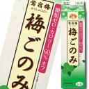 【送料無料】合同 梅酒 鴬宿梅 梅ごのみ2L×1ケース(全6本)