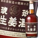 【先着限りのお買物お助けクーポン付!】【送料無料】養命酒 琥珀生姜酒700ml×3本セット