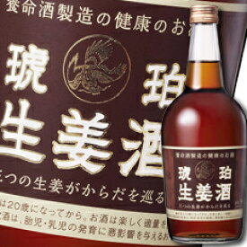 【送料無料】養命酒 琥珀生姜酒700ml×3本セット