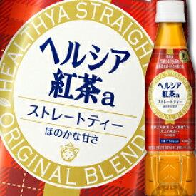 【送料無料】花王 ヘルシア 紅茶350ml×2ケース(全48本)【特定保健用食品】
