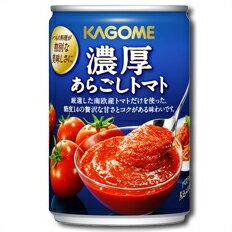 【送料無料】カゴメ 濃厚あらごしトマト295g×2ケース(全48本)