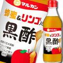 【送料無料】マルカン 蜂蜜&リンゴ入り黒酢360ml×1ケース(全12本)