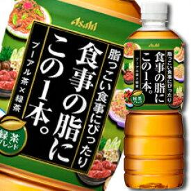 【送料無料】アサヒ 食事の脂にこの1本。緑茶ブレンド600ml×2ケース(全48本)