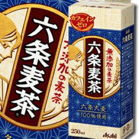 【送料無料】アサヒ 六条麦茶250ml紙パック×2ケース(全48本)