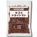 【送料無料】カゴメ ドライトマト200g×1ケース(全20本)
