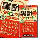 タマノイ酢 はちみつ黒酢ダイエットLL125ml×1ケース(全24本)