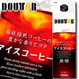 【送料無料】ドトールコーヒー リキッドアイスコーヒー無糖1L紙パック×2ケース(全12本)