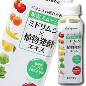 【送料無料】ユーグレナ 果実スムージー ミドリムシ・植物発酵エキス280g×1ケース(全24本)
