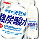 【送料無料】サンガリア 伊賀の天然水 強炭酸水1L×2ケース(全24本)