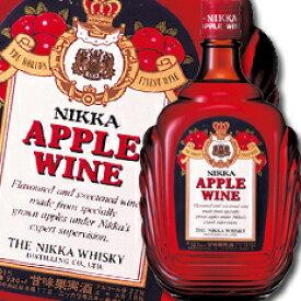 【送料無料】ニッカウヰスキー アップルワイン720ml×1ケース(全12本)