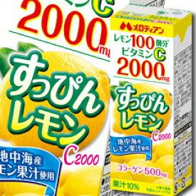 【8月限定ポイント20倍】メロディアン すっぴんレモンC2000 200ml紙パック×1ケース(全24本)