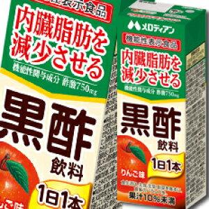 メロディアン 黒酢飲料(機能性表示食品)200ml紙パック×1ケース(全24本)