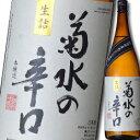 新潟県・菊水酒造 菊水の辛口1.8L×1ケース(全6本)