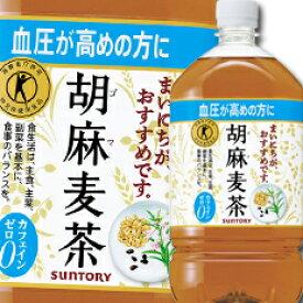 【送料無料】サントリー 胡麻麦茶1.05L×1ケース(全12本)【特定保健用食品】
