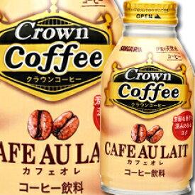 【送料無料】サンガリア Crown Coffee カフェオレ260gボトル缶×1ケース(全24本)