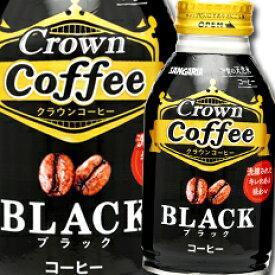 【送料無料】サンガリア Crown Coffee ブラック260gボトル缶×1ケース(全24本)