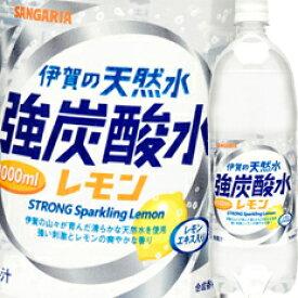 【送料無料】サンガリア 伊賀の天然水 強炭酸水レモン1L×1ケース(全12本)