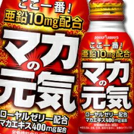 ポッカサッポロ マカの元気ドリンク100mlボトル缶×1ケース(全30本)