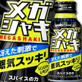 【送料無料】ハウス メガシャキ100ml×2ケース(全60本)