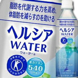 【送料無料】花王 ヘルシアウォーターa 500ml×2ケース(全48本)【特定保健用食品】