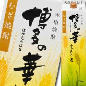 【送料無料】福徳長 25度 本格焼酎 博多の華 すっきり麦 2.7Lパック×1ケース(全4本)
