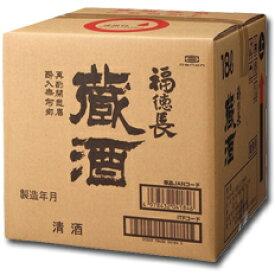 【送料無料】福徳長 蔵酒 バッグインボックス18L×1本