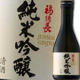 【送料無料】福徳長 純米吟醸酒300ml×2ケース(全24本)