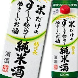 【送料無料】福徳長 米だけのす〜っと飲めてやさしいお酒 500mlパック×2ケース(全24本)